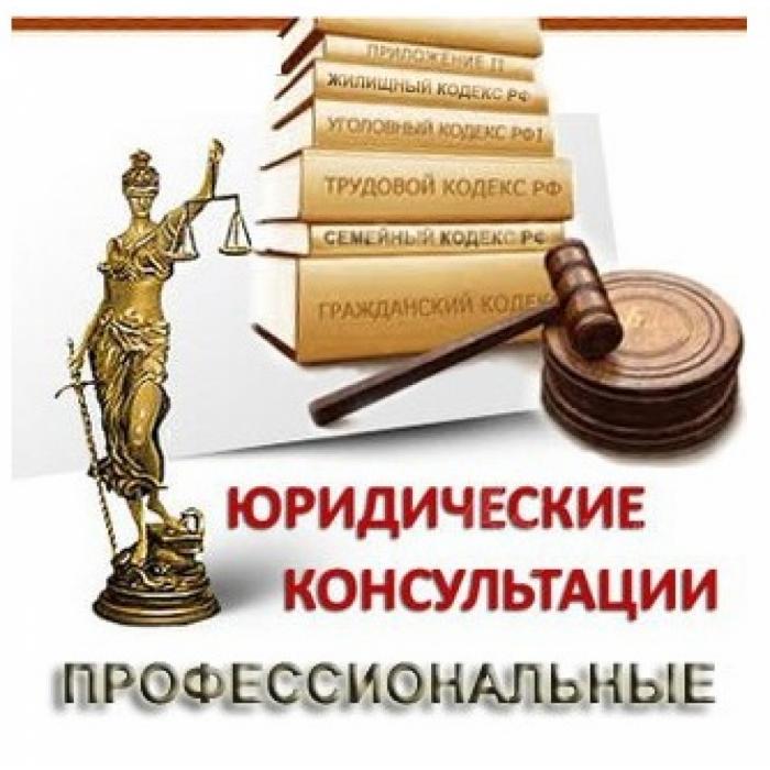 саранск юридические консультации